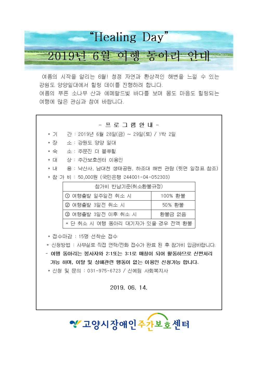201906-건강증진사업-여행동아리-가정통신문001.jpg
