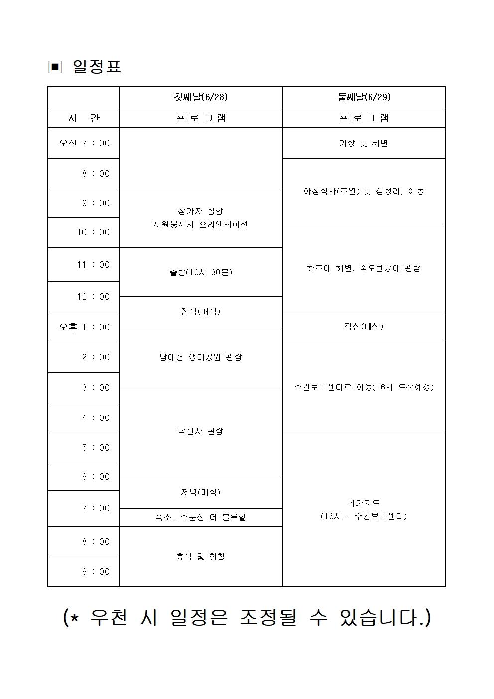 201906-건강증진사업-여행동아리-가정통신문002.jpg