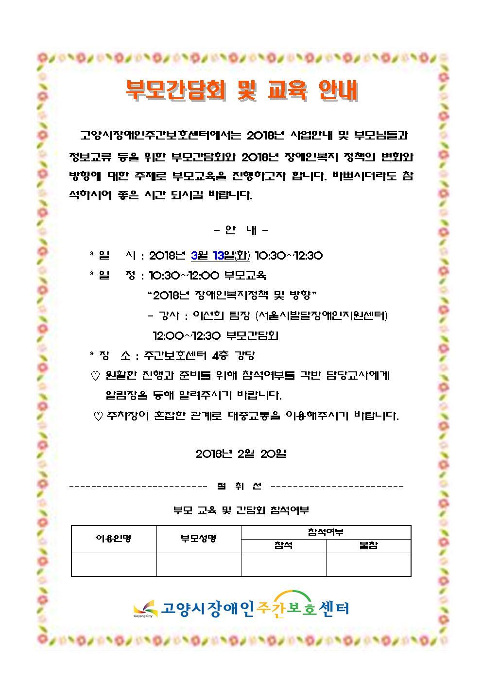 가정통신문(부모교육및 간담회) 3월13일001.jpg