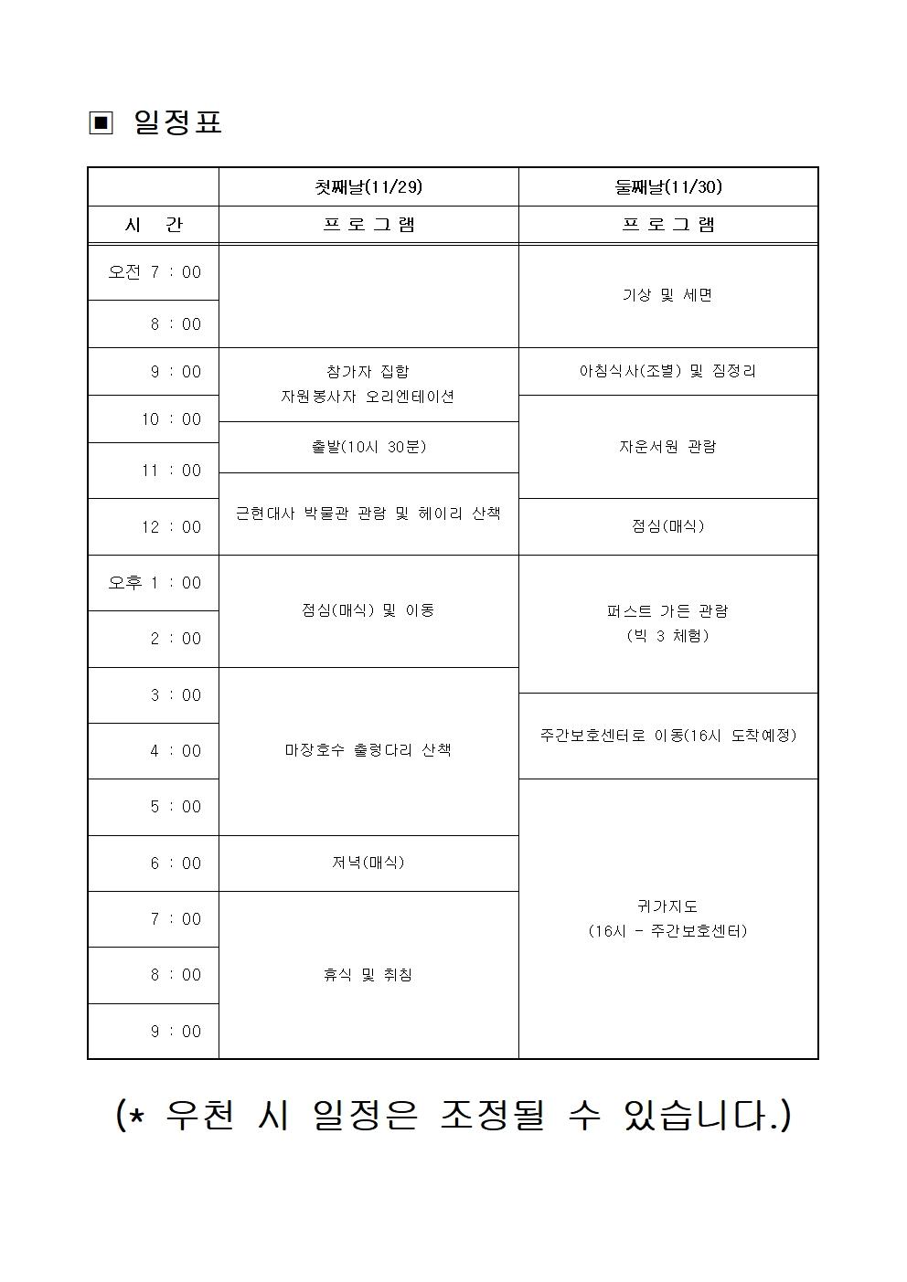 201911-마사회-여행동아리-가정통신문002.jpg