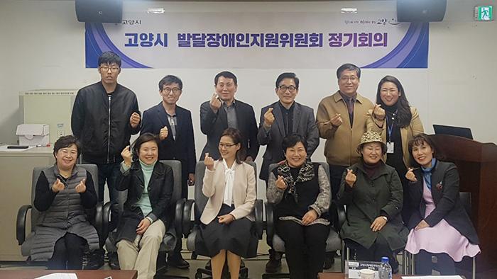 3 2019년! 고양시 발달장애인지원위원회의 첫발을 내딛다.jpg